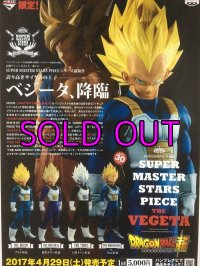 アミューズメント一番くじ DRAGONBALL超 SUPER MASTER STARS PIECE THE VEGETA