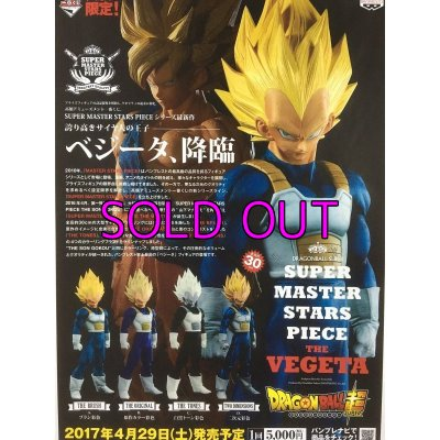 画像1: アミューズメント一番くじ DRAGONBALL超 SUPER MASTER STARS PIECE THE VEGETA
